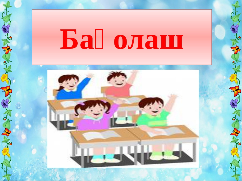Баҳолаш