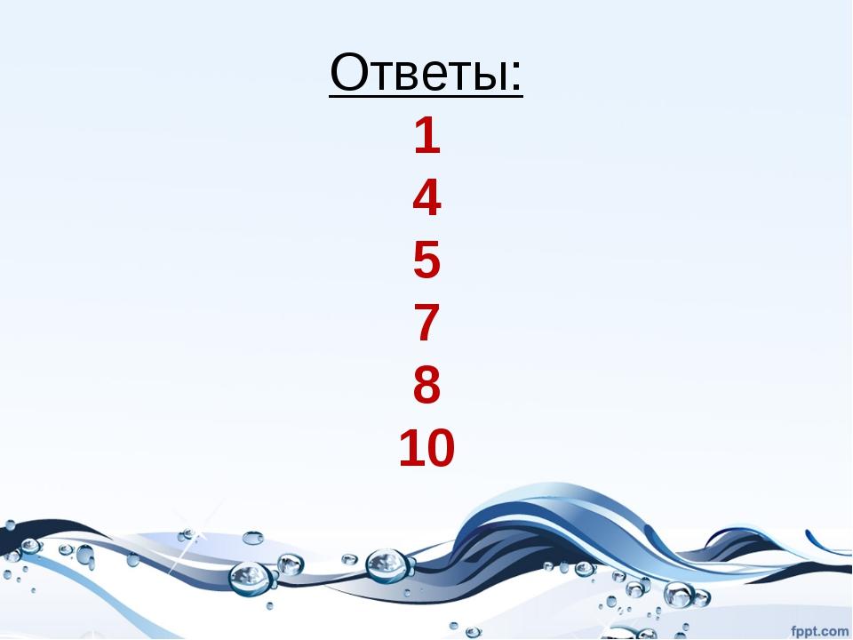 Ответы: 1 4 5 7 8 10