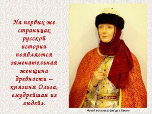 На первых же страницах русской истории появляется замечательная женщина древн