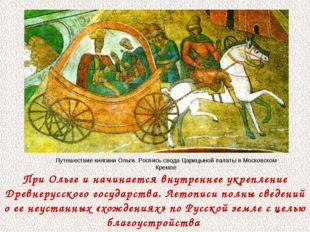 При Ольге и начинается внутреннее укрепление Древнерусского государства. Лето