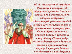 М. В. Ломоносов в «Древней Российской истории» об обращении княгини Ольги из