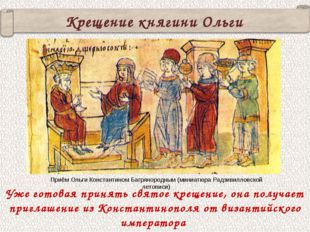 Крещение княгини Ольги Уже готовая принять святое крещение, она получает приг