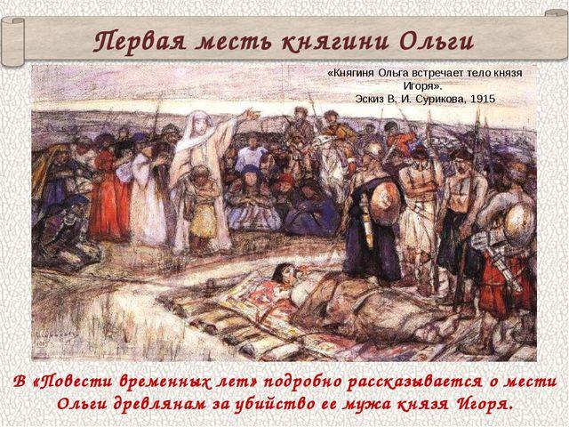 Первая месть княгини Ольги В «Повести временных лет» подробно рассказывается...