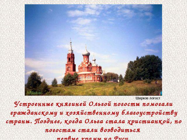 Устроенные княгиней Ольгой погосты помогали гражданскому и хозяйственному бла...