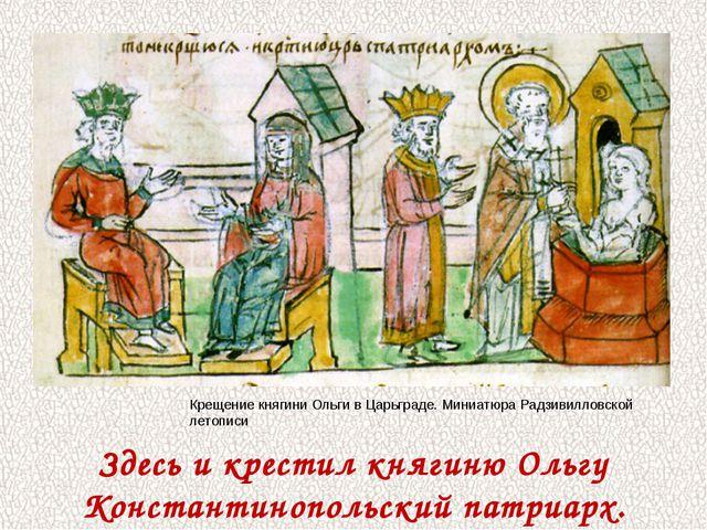 Здесь и крестил княгиню Ольгу Константинопольский патриарх. Крещение княгини...