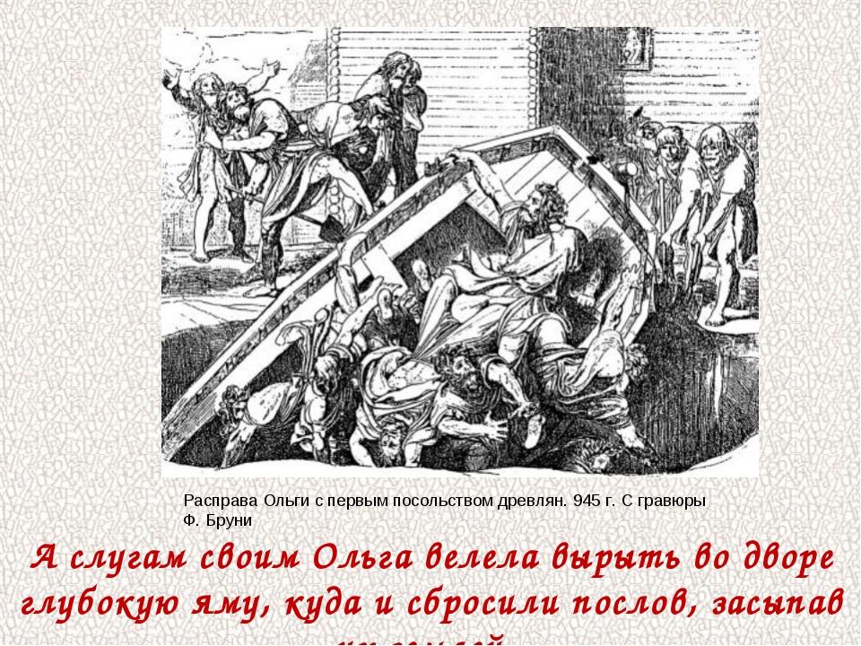 Расправа Ольги с первым посольством древлян. 945 г. С гравюры Ф. Бруни А слуг...