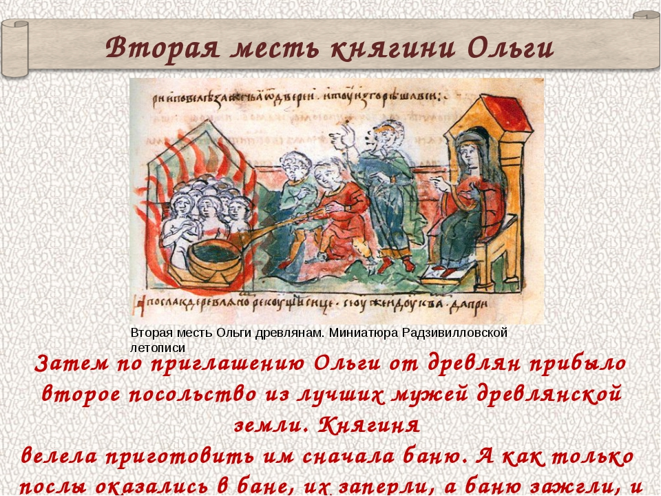 Вторая месть княгини Ольги Затем по приглашению Ольги от древлян прибыло втор...