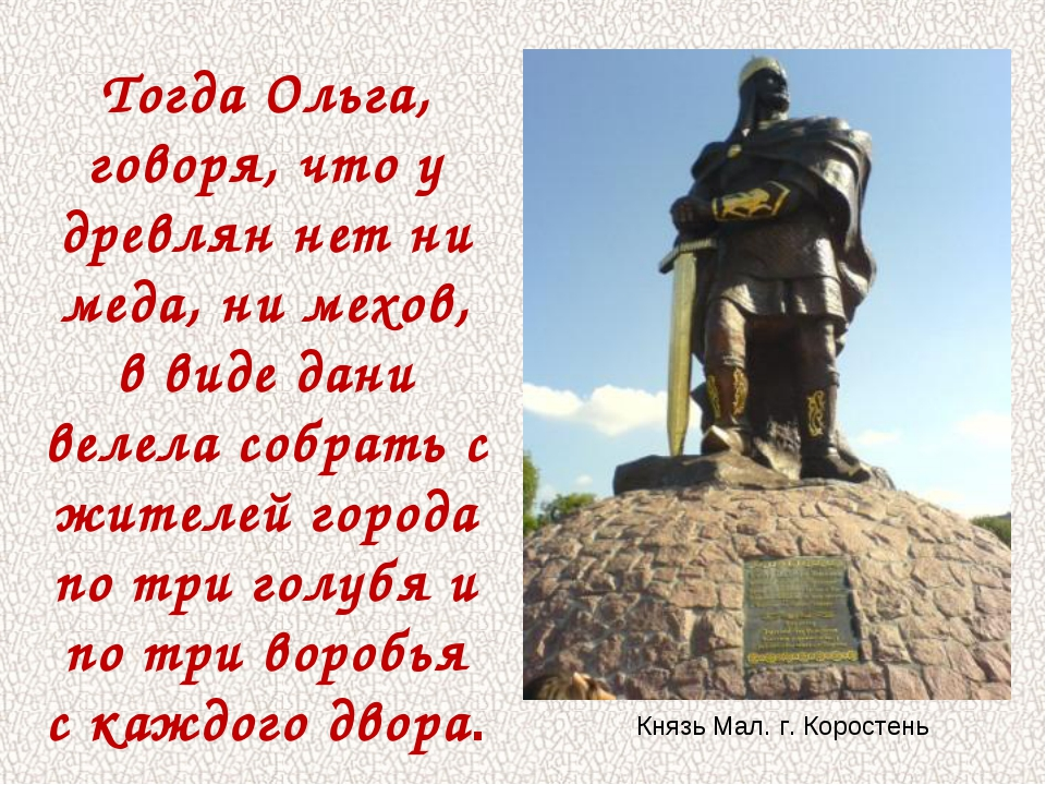 Тогда Ольга, говоря, что у древлян нет ни меда, ни мехов, в виде дани велела...