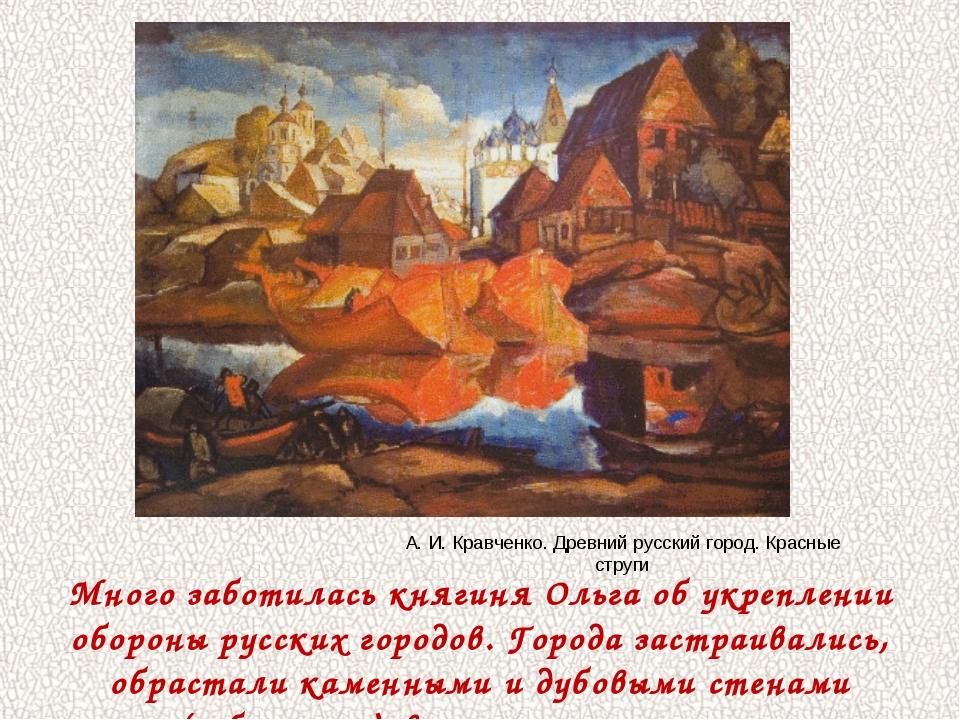 Много заботилась княгиня Ольга об укреплении обороны русских городов. Города...