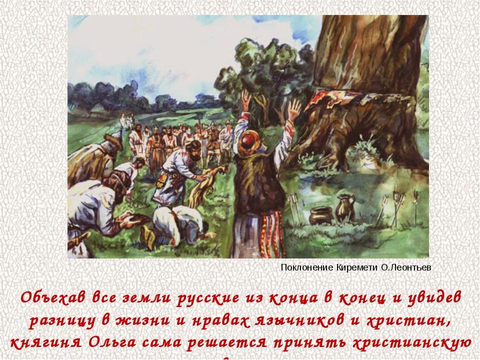 Объехав все земли русские из конца в конец и увидев разницу в жизни и нравах...