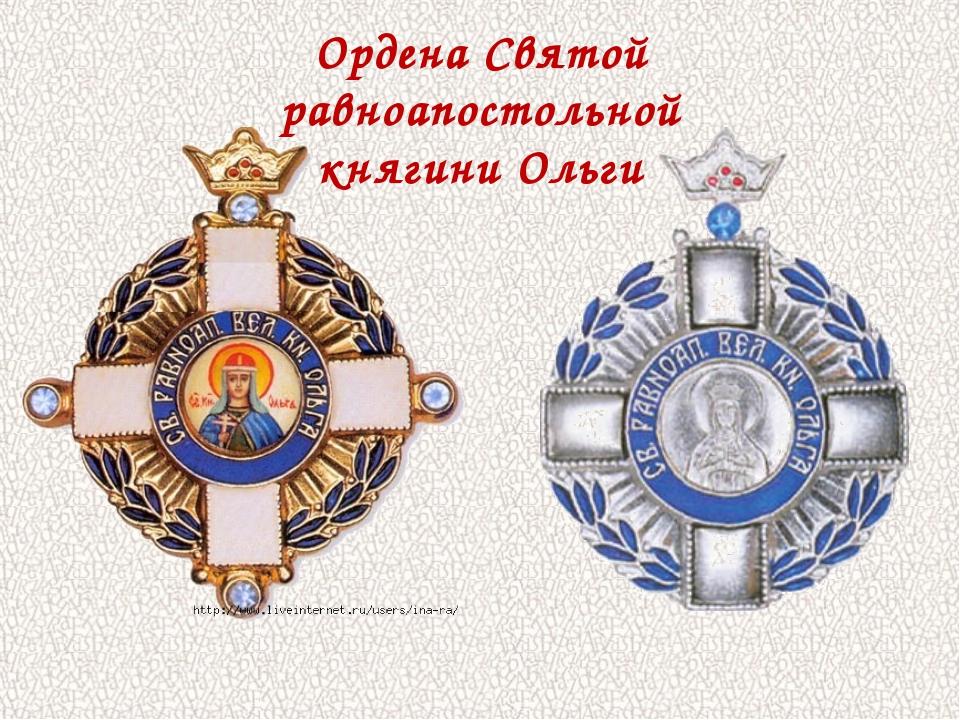 Ордена Cвятой равноапостольной княгини Ольги