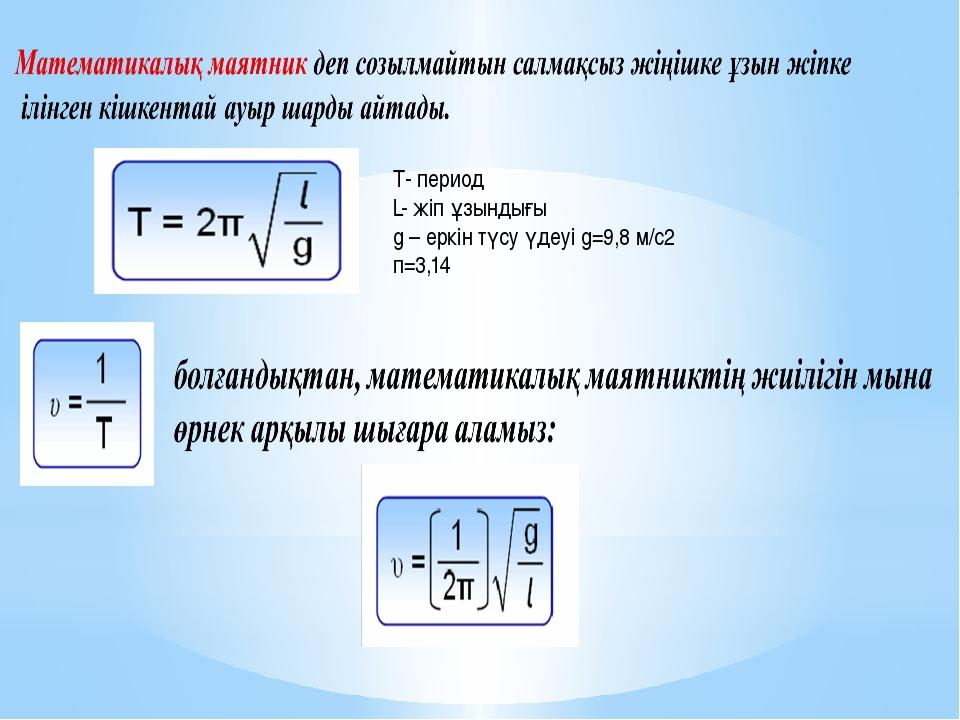 Т- период L- жіп ұзындығы g – еркін түсу үдеуі g=9,8 м/с2 п=3,14