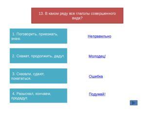13. В каком ряду все глаголы совершенного вида? 1. Поговорить, приезжать, зна