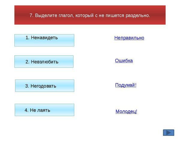 7. Выделите глагол, который с не пишется раздельно. 1. Ненавидеть 2. Невзлюби...