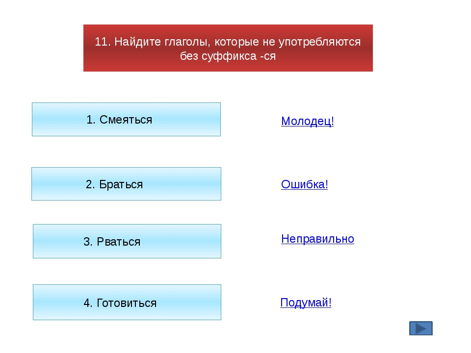 11. Найдите глаголы, которые не употребляются без суффикса -ся 1. Смеяться 2....
