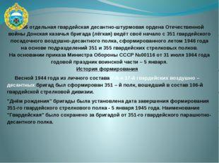 56 отдельная гвардейская десантно-штурмовая ордена Отечественной войны Донск