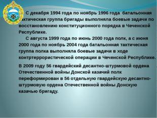 С декабря 1994 года по ноябрь 1996 года батальонная тактическая группа бриг