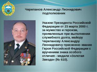 Указом Президента Российской Федерации от 23 марта 2000 г. за мужество и геро