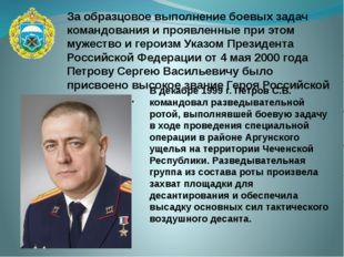 В декабре 1999 г. Петров С.В. командовал разведывательной ротой, выполнявшей