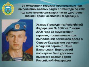 За мужество и героизм, проявленные при выполнении боевых задач с 1994 года по