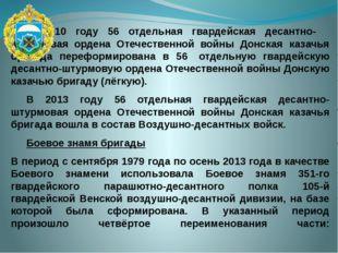 В 2010 году 56 отдельная гвардейская десантно-штурмовая ордена Отечествен
