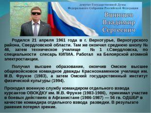 Родился 21 апреля 1961 года в г. Верхотурье, Верхотурского района, Свердловс