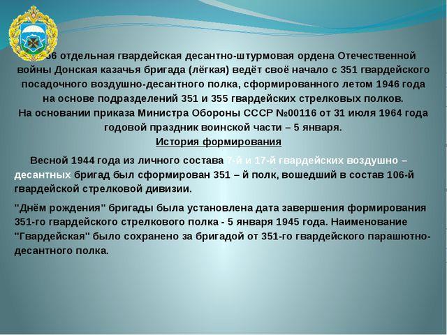 56 отдельная гвардейская десантно-штурмовая ордена Отечественной войны Донск...