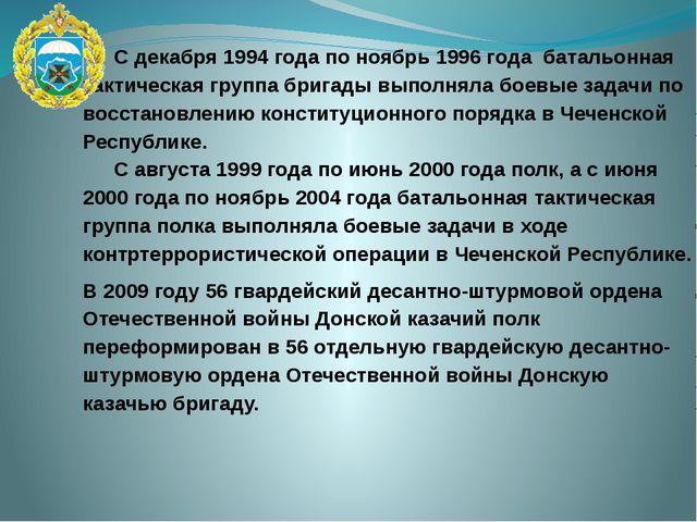 С декабря 1994 года по ноябрь 1996 года батальонная тактическая группа бриг...