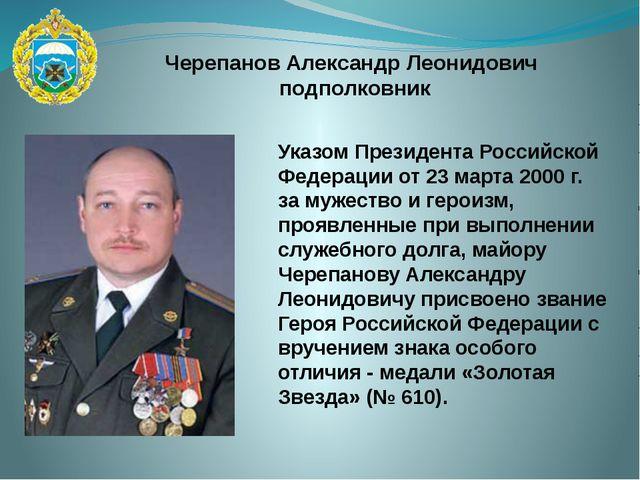Указом Президента Российской Федерации от 23 марта 2000 г. за мужество и геро...