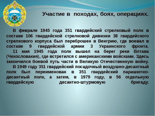 Участие в походах, боях, операциях. В феврале 1945 года 351 гвардейский стре...