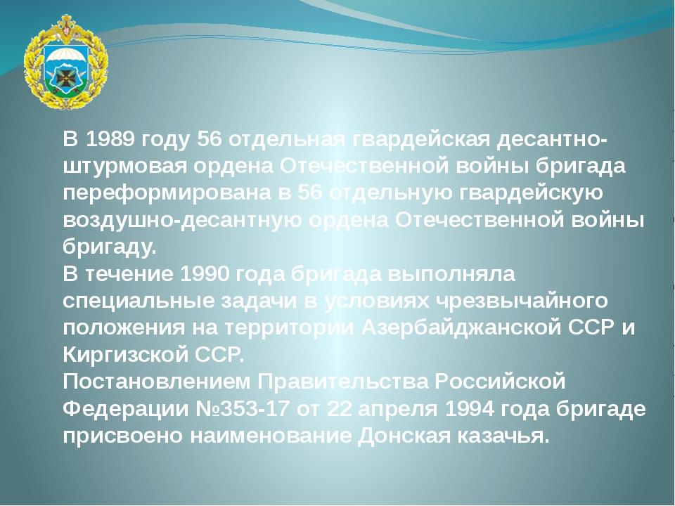 В 1989 году 56 отдельная гвардейская десантно-штурмовая ордена Отечественной...