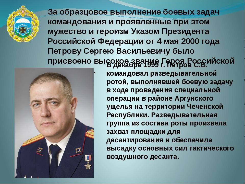 В декабре 1999 г. Петров С.В. командовал разведывательной ротой, выполнявшей...