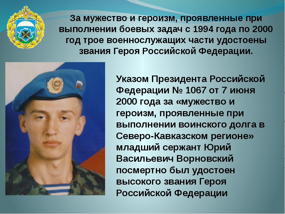 За мужество и героизм, проявленные при выполнении боевых задач с 1994 года по...