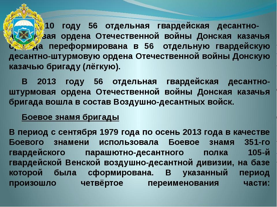 В 2010 году 56 отдельная гвардейская десантно-штурмовая ордена Отечествен...