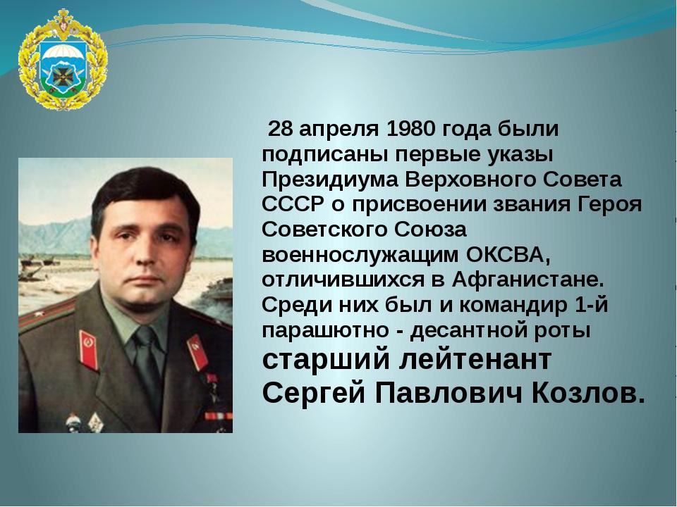 28 апреля 1980 года были подписаны первые указы Президиума Верховного Совета...