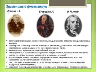 Знаменитые флегматики Крылов И.А. Кутузов М.И. И. Ньютон отличается медленным