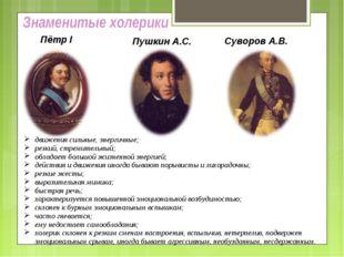 Знаменитые холерики Пётр I Пушкин А.С. Суворов А.В. движения сильные, энергич