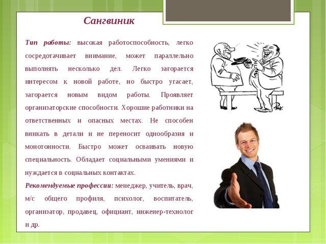 Сангвиник Тип работы: высокая работоспособность, легко сосредотачивает вниман...