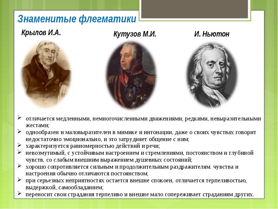 Знаменитые флегматики Крылов И.А. Кутузов М.И. И. Ньютон отличается медленным...
