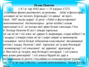Исаак Ньютон ( 4 қаңтар 1643 жыл — 31 наурыз 1727) Ағылшын физигі,математигі