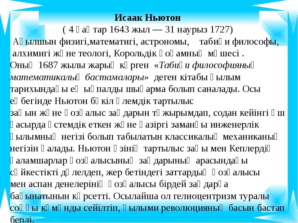Исаак Ньютон ( 4 қаңтар 1643 жыл — 31 наурыз 1727) Ағылшын физигі,математигі...