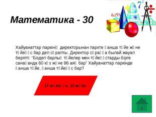 Математика - 50 Бұл ғалым б.з.д ІІІ ғасырда шардың көлемі оның сыртына сызылғ