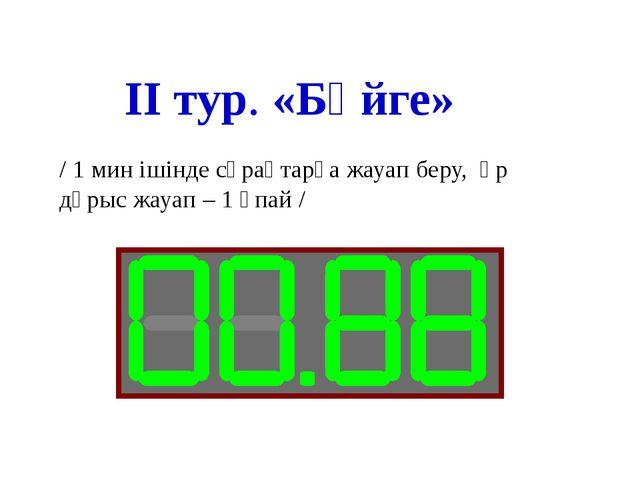 Информатика - 30 Кулер- бұл қандай құрылғы ... Компьютердің қандай да бір құр...