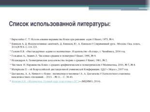 Список использованной литературы: Берколайко С. Т. Использование неравенства