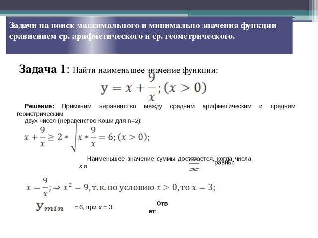 Задачи на поиск максимального и минимально значения функции сравнением ср. ар...