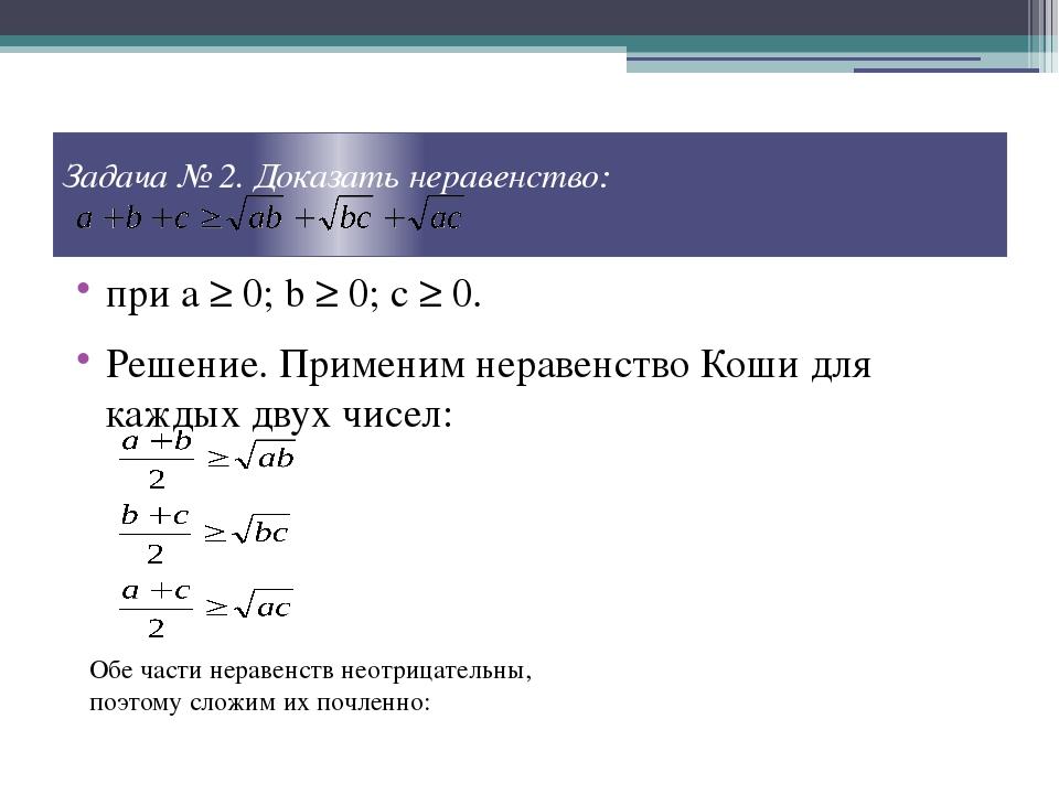 Задача № 2. Доказать неравенство: при a ≥ 0; b ≥ 0; c ≥ 0. Решение. Применим...