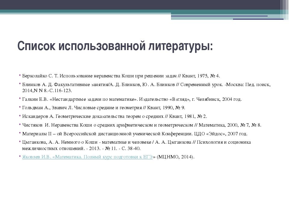 Список использованной литературы: Берколайко С. Т. Использование неравенства...
