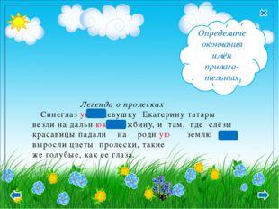 Легенда о пролесках Синеглаз ую девушку Екатерину татары везли на дальн юю ч