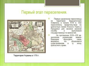 Первый этап переселения. Первые украинские переселенцы на территории Башкорто