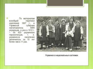 По материалам всеобщей переписи населения 1897 г., в Уфимской губернии насчи